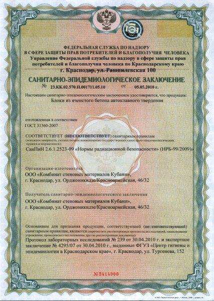 Экологический сертификат на газобетонные изделия