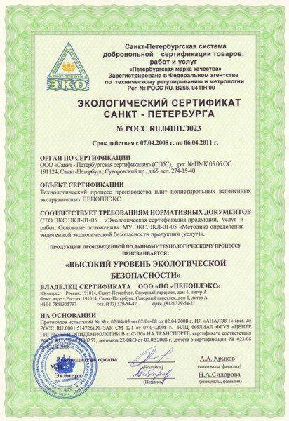 Экологический сертификат на пеноблок