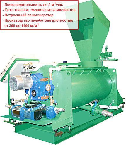 Энергоэкономичный агрегат производит качественный пенобетон без автоклава, без пропарки.