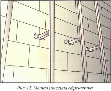 Вертикальная металлическая обрешетка.